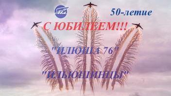 25 марта1971г. Первый полет Ил-76