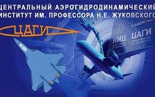 """ЦАГИ"" в составе ""НИЦ"" «Институт имени Н.Е. Жуковского»"