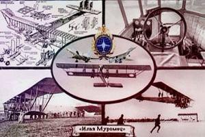 История Авиации России